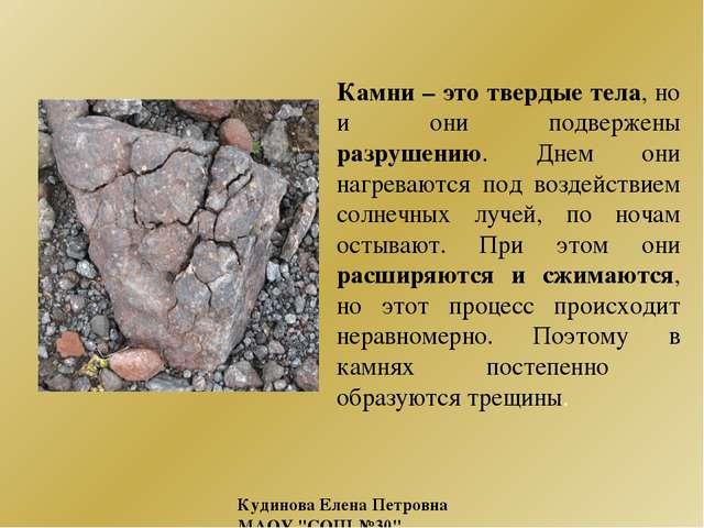 Камни – это твердые тела, но и они подвержены разрушению. Днем они нагреваютс...