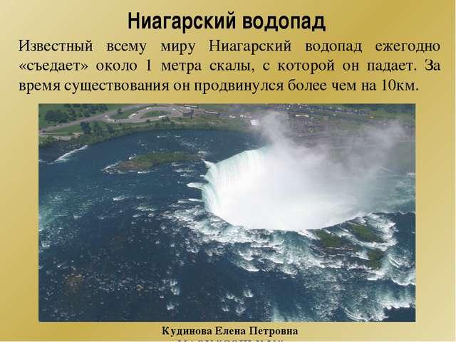 Ниагарский водопад Известный всему миру Ниагарский водопад ежегодно «съедает»...