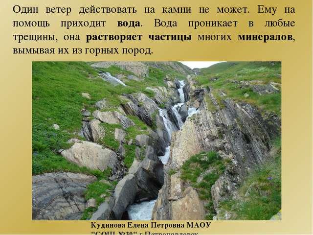 Один ветер действовать на камни не может. Ему на помощь приходит вода. Вода п...
