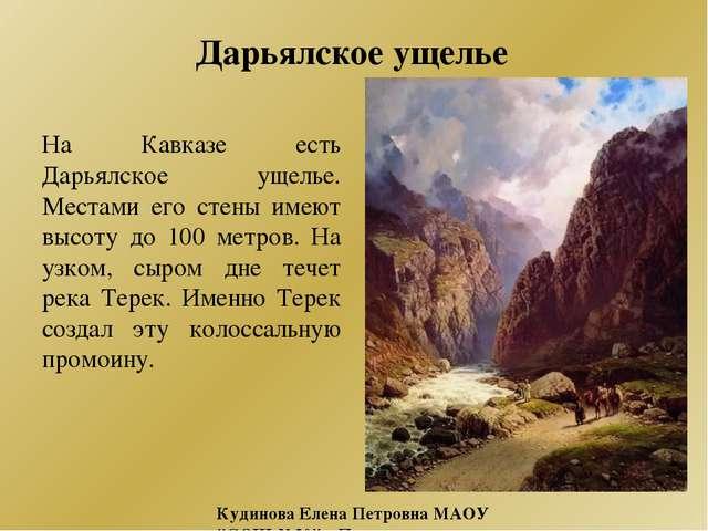 Дарьялское ущелье На Кавказе есть Дарьялское ущелье. Местами его стены имеют...