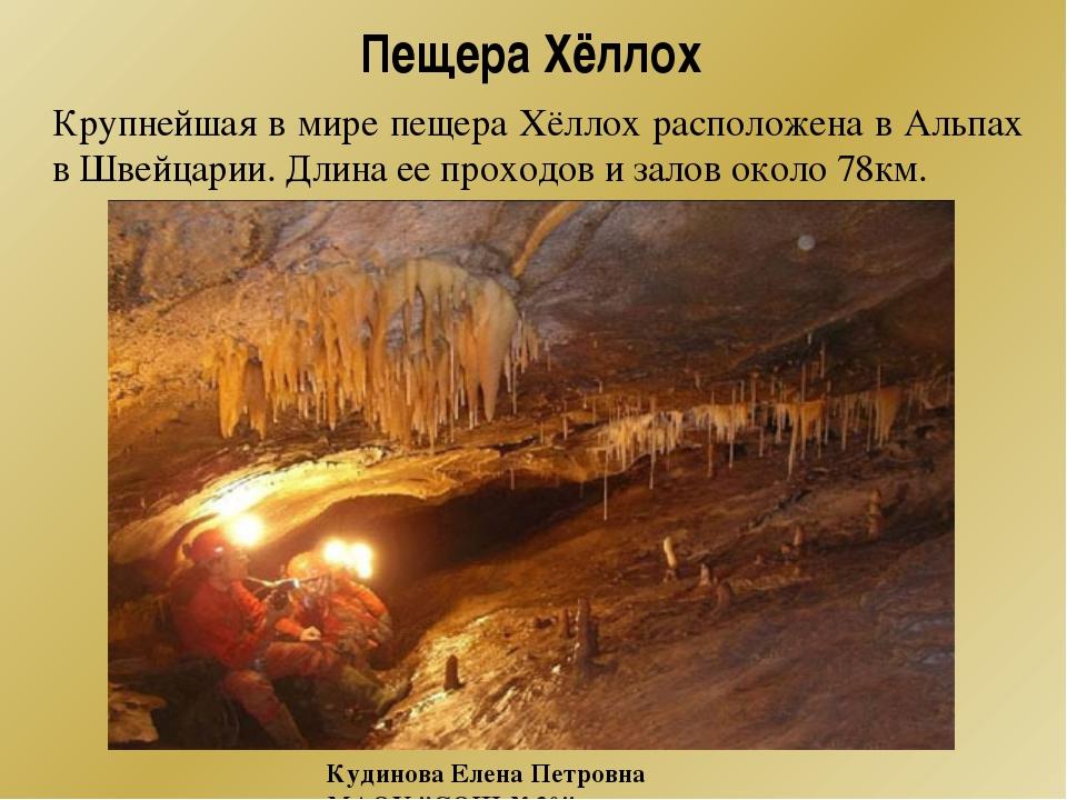 Пещера Хёллох Крупнейшая в мире пещера Хёллох расположена в Альпах в Швейцари...