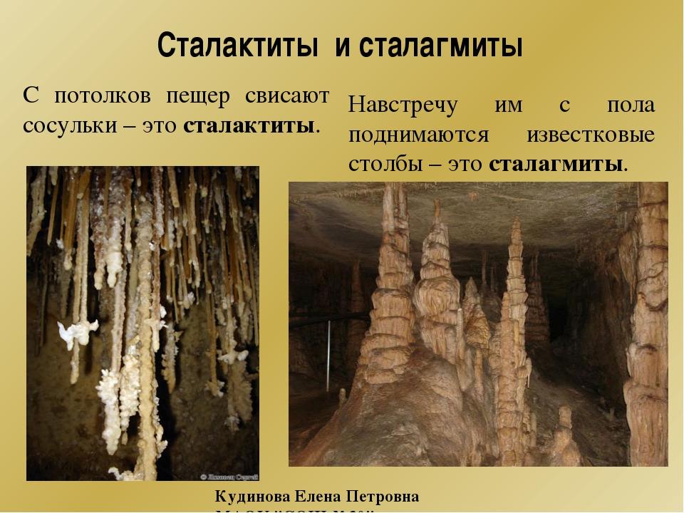 Сталактиты и сталагмиты С потолков пещер свисают сосульки – это сталактиты. Н...