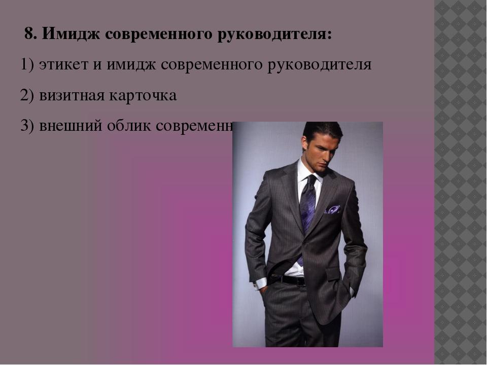 Доклад на тему имидж современного делового человека 9550