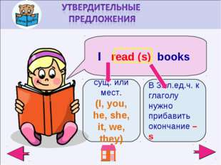 I read (s) books сущ. или мест. (I, you, he, she, it, we, they) В 3- л.ед.ч.