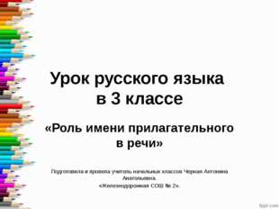 Урок русского языка в 3 классе «Роль имени прилагательного в речи» Подготовил