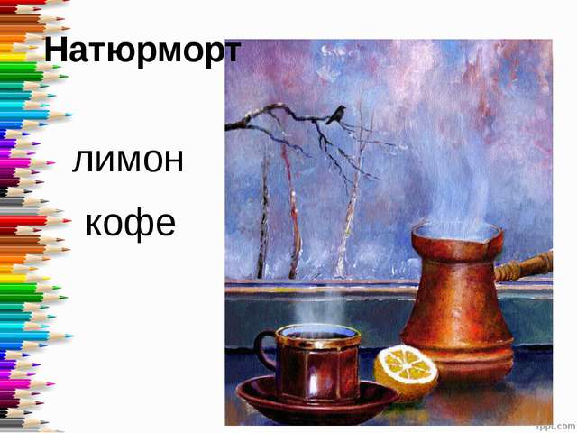 Натюрморт лимон кофе