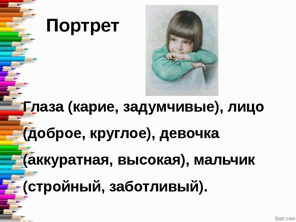 Портрет Глаза (карие, задумчивые), лицо (доброе, круглое), девочка (аккуратна...