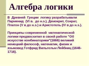В Древней Греции логику разрабатывали Парменид (VI в. до н.э.), Демокрит, Сок