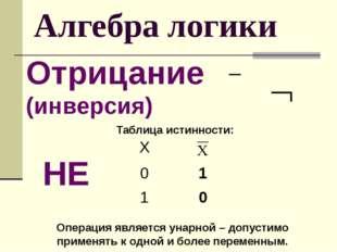 Алгебра логики Отрицание (инверсия) Таблица истинности: НЕ Операция является