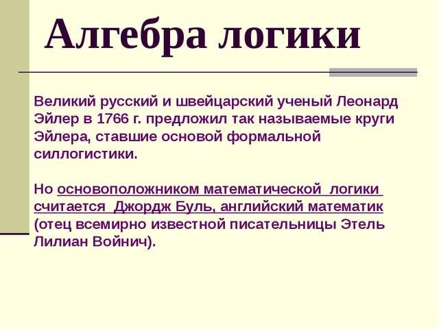 Великий русский и швейцарский ученый Леонард Эйлер в 1766 г. предложил так на...