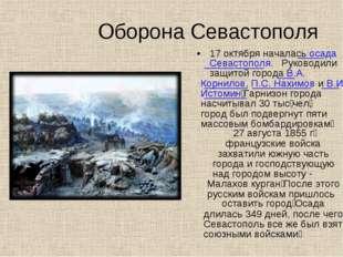 Оборона Севастополя •17 октября началась осада Севастополя. Руководили защит