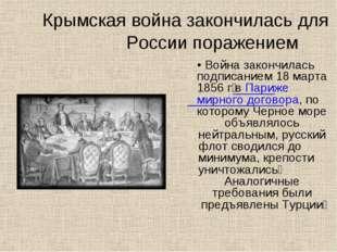 Крымская война закончилась для России поражением • Война закончилась подписан
