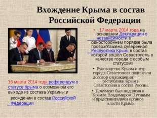 Вхождение Крыма в состав Российской Федерации •17 марта 2014 года на основан