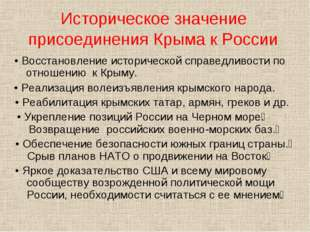 Историческое значение присоединения Крыма к России • Восстановление историчес