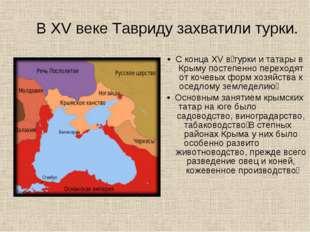 В XV веке Тавриду захватили турки. • С конца XV в͘ турки и татары в Крыму пос