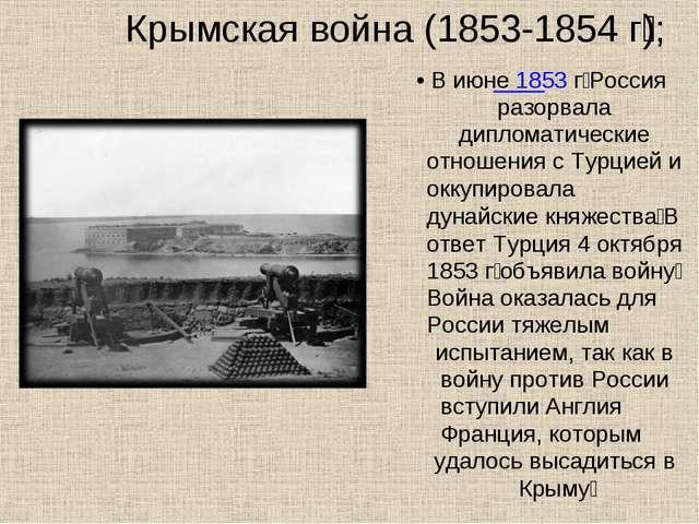 Крымская война (1853-1854 г͘); • В июне 1853 г͘ Россия разорвала дипломатичес...