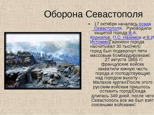 Оборона Севастополя •17 октября началась осада Севастополя. Руководили защит...