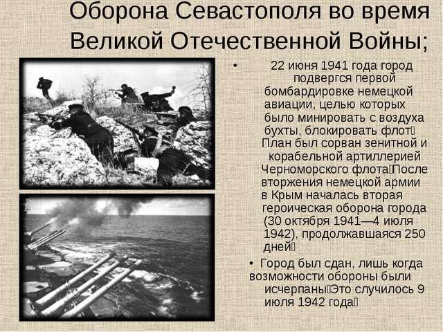 Оборона Севастополя во время Великой Отечественной Войны; • 22 июня 1941 года...