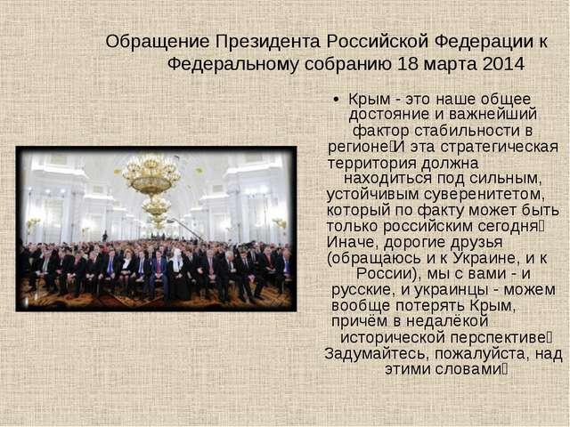 Обращение Президента Российской Федерации к Федеральному собранию 18 марта 20...