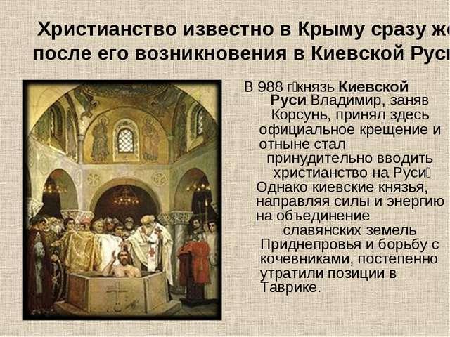Христианство известно в Крыму сразу же после его возникновения в Киевской Рус...