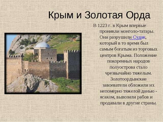 Крым и Золотая Орда В 1223 г. в Крым впервые проникли монголо-татары. Они раз...