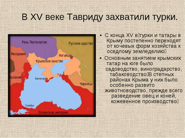 В XV веке Тавриду захватили турки. • С конца XV в͘ турки и татары в Крыму пос...