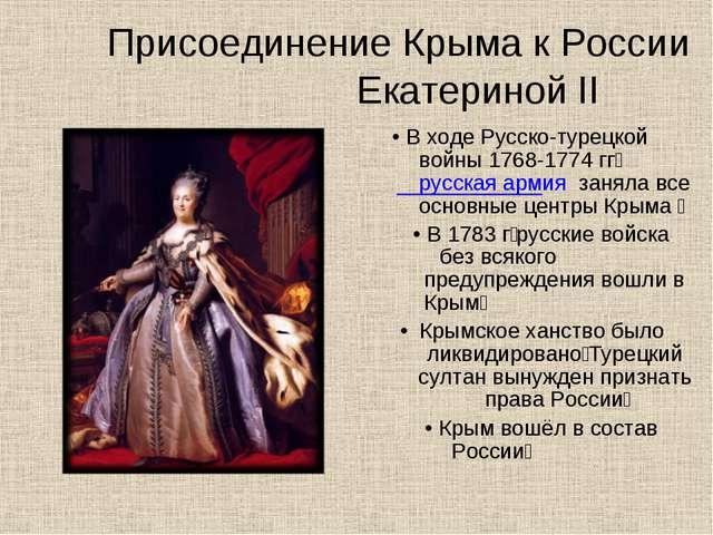 Присоединение Крыма к России Екатериной II • В ходе Русско-турецкой войны 17...