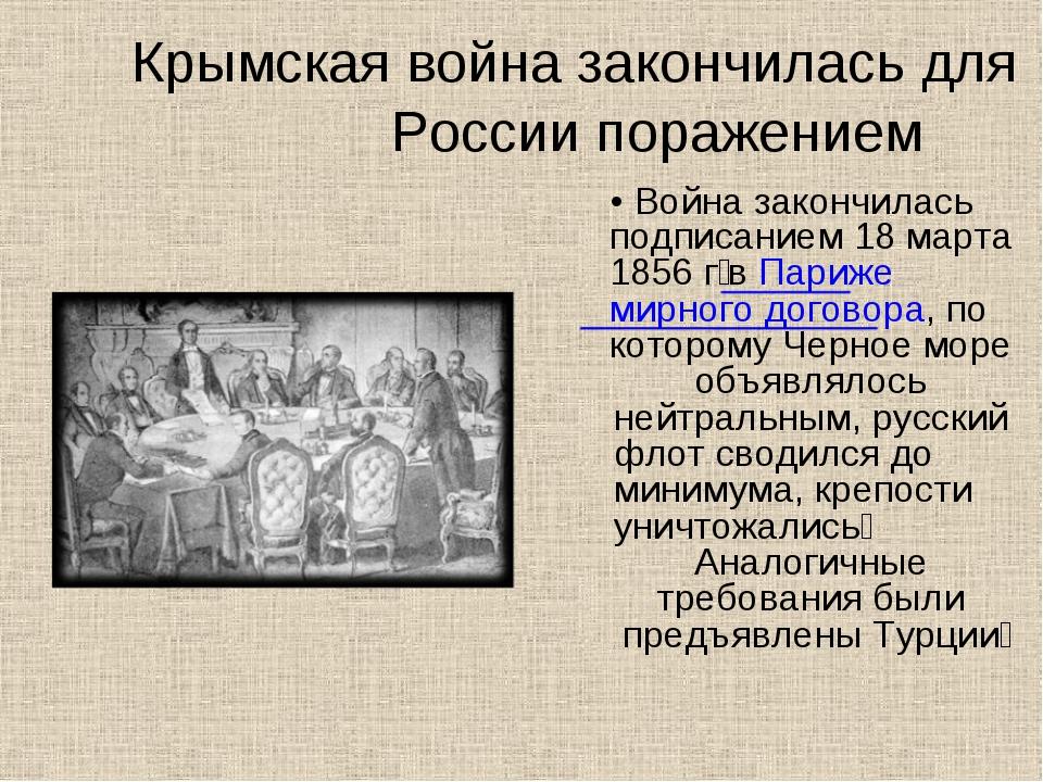 Крымская война закончилась для России поражением • Война закончилась подписан...