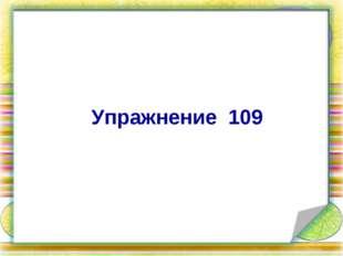 Упражнение 109