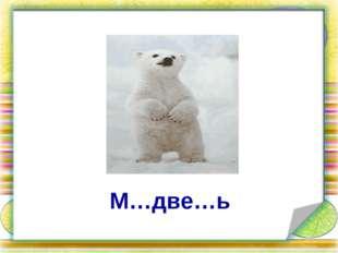 М…две…ь