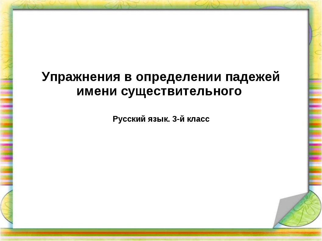 Упражнения в определении падежей имени существительного Русский язык. 3-й класс