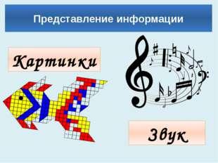Представление информации Звук Картинки