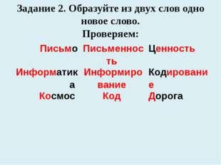 Задание 2. Образуйте из двух слов одно новое слово. Проверяем: Письмо Письмен