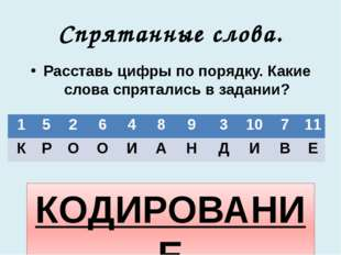 Спрятанные слова. Расставь цифры по порядку. Какие слова спрятались в задании