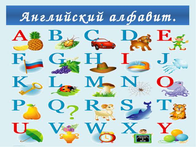 Английский алфавит.
