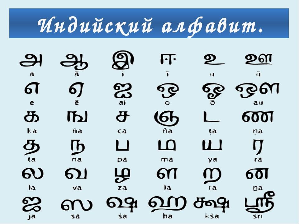 Индийский алфавит.