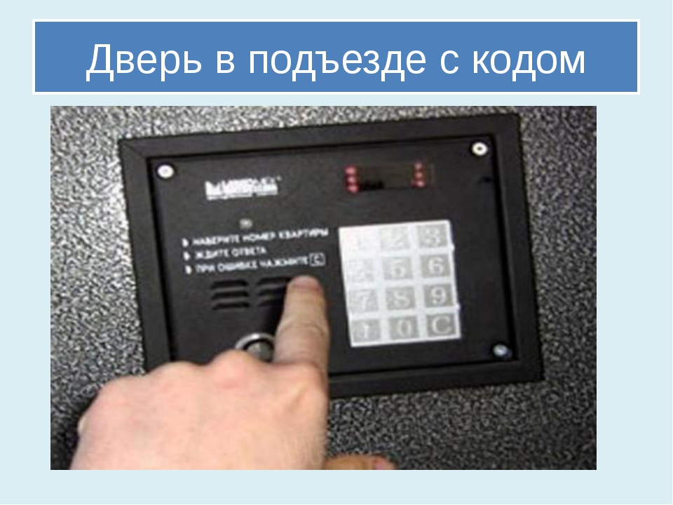 Дверь в подъезде с кодом