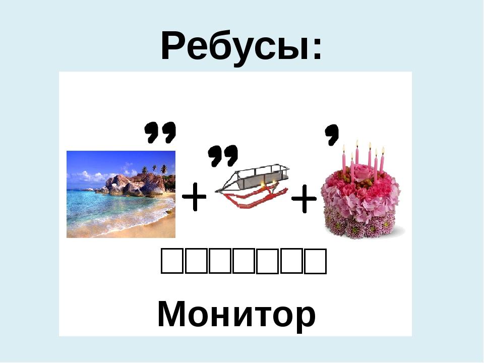 Как сделать ребус из слова информация