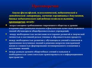 Противоречия Анализ философской, психологической, педагогической и методическ