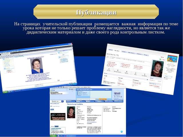 На страницах учительской публикации размещается важная информация по теме ур...
