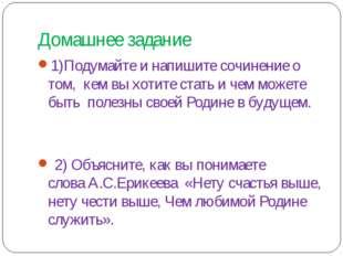 Домашнее задание 1)Подумайте и напишите сочинение о том, кем вы хотите стать