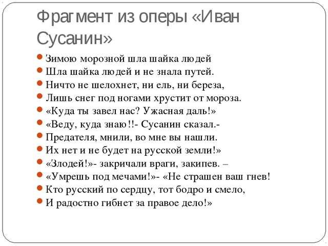 Фрагмент из оперы «Иван Сусанин» Зимою морозной шла шайка людей Шла шайка люд...