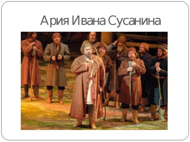 Ария Ивана Сусанина