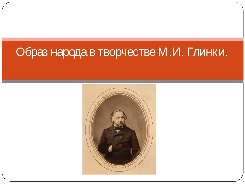 Образ народа в творчестве М.И. Глинки.