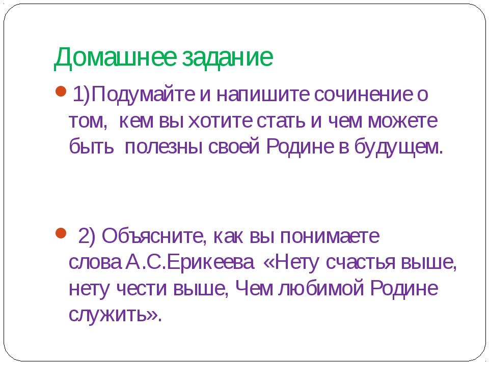 Домашнее задание 1)Подумайте и напишите сочинение о том, кем вы хотите стать...