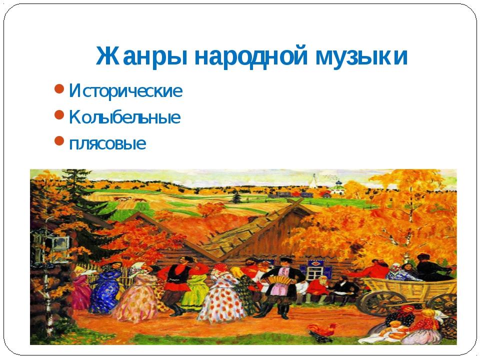 Русские народные песни жанры