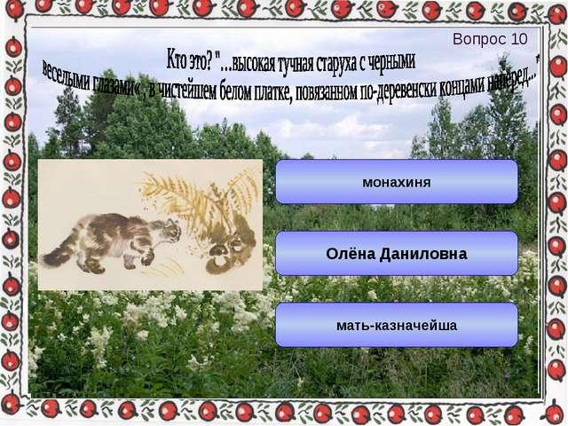 Олёна Даниловна мать-казначейша монахиня Вопрос 10