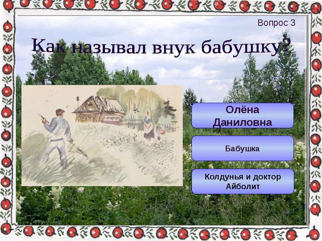 Колдунья и доктор Айболит Бабушка Олёна Даниловна Вопрос 3