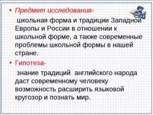 Предмет исследования- школьная форма и традиции Западной Европы и России в от