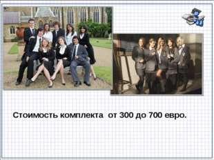 Стоимость комплекта от 300 до 700 евро.